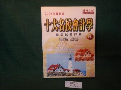 【愛悅二手書坊 08-03】2004年最新版十大名校會計學歷屆試題詳解A 蕭弘 偉碩
