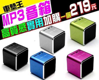 【車墊王】迷你音樂 『天使MP3音箱喇叭』車用MP3播放器/汽車MP3*加購腳踏墊省
