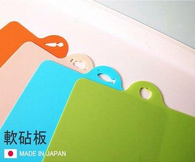 Loxin【SI0177】日本製 軟砧板 沾板 蔬果生食熟食分類 安全衛生 廚房用品 餐廚 廚具