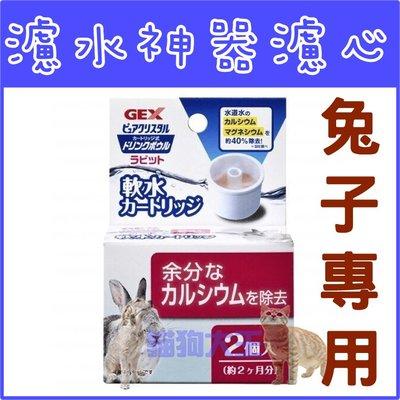 *貓狗大王*【濾心-兔】日本GEX濾水神器-軟水替換補充兔用濾芯(2入)飲水器專用/給水器濾心