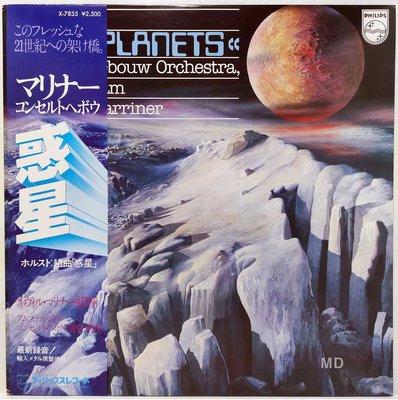 黑膠唱片 Neville Marriner - Holst The Planets