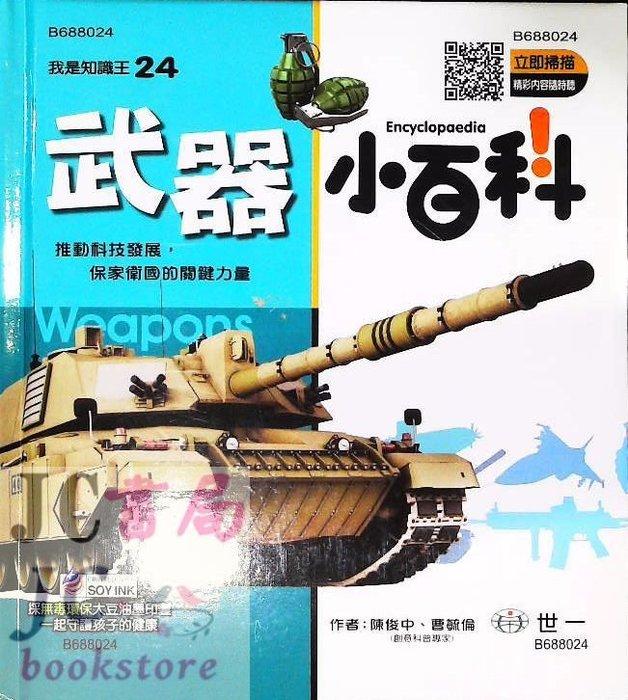 【JC書局】世一國小 小百科 我是知識王(24) 武器 B688024