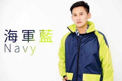 雨衣 風行競速風雨衣(海軍藍色)雙龍牌  兩件式雨衣 機車雨衣.簡約時尚【小潔大批發】