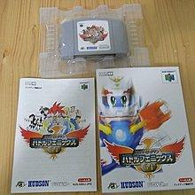 【小蕙生活館】N64日版卡帶 ~ 彈珠超人 (盒裝)
