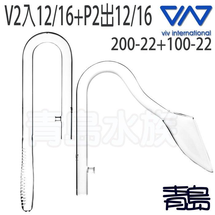 Y。。。青島水族。。。200-22+100-22香港VIV-超白玻璃=出入水組/火鶴/V2入12/16+P2出12/16