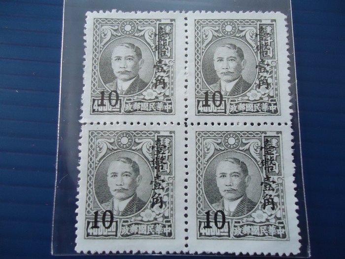 台灣郵票-- 常74  國父像上海大東二版三版改值郵票 4千改值壹角(重點票) 四方連 上品