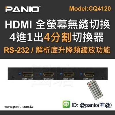 [現貨]HDMI四路 無縫切換+分割器 導播機畫面切換音切換《✤PANIO國瑭資訊》CQ4120