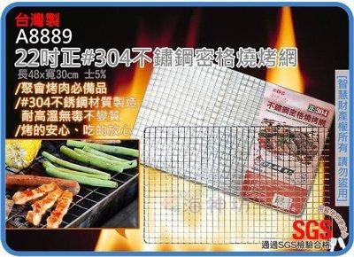 =海神坊=台灣製 A8889 22吋正#304不鏽鋼密格燒烤網 48*30cm 方形碳烤網 烤肉網 18入2700元免運