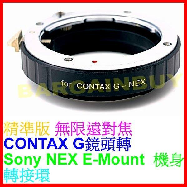 Contax G鏡頭轉SONY NEX轉接環E接環G~NEX G轉E~MOUNT適G21