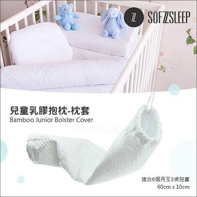 ✿蟲寶寶✿【比利時Sofzsleep®】Junior Bolster 幼兒乳膠抱枕 『替換枕套』