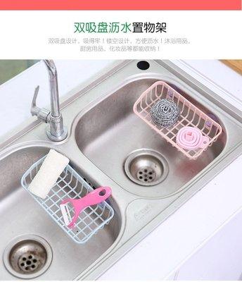 雙吸盤 廚房 瀝水置物架 水槽多功能 洗碗 海綿 收納架