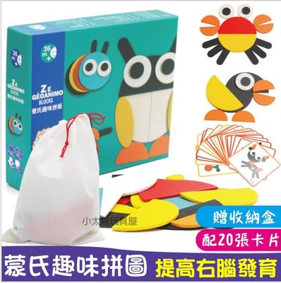 【小太陽玩具屋】蒙特梭利趣味拼圖動物款 蒙特利梭啟蒙拼圖 拼板 幼兒園教材 積木 七巧板 形狀顏色認知 7198