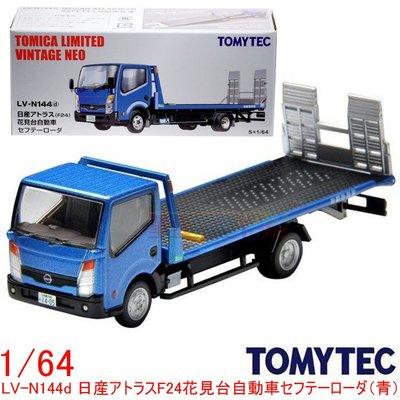 『 單位日貨 』 日本正版 TOMYTEC 多美 TOMICA 日產 合金 花見台自動車 LV-N144d 藍色