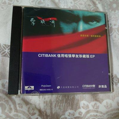 張學友 CITIBANK 信用咭珍藏EP