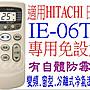 全新HITACHI日立冷氣遙控器適用IE- 06T2專用...