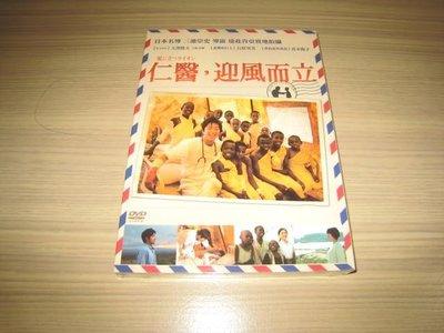 全新日影《仁醫迎風而立》DVD 大澤隆夫 石原聰美 真木陽子 三池崇史 遠赴肯亞實地拍攝
