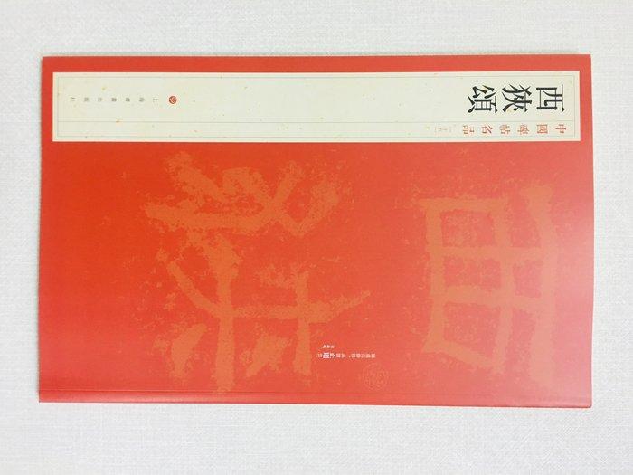 正大筆莊~『15 西狹頌』 中國碑帖名品系列 上海書畫出版社 (500017)