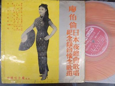 【柯南唱片】廖伯倫//日本夜總會歌唱紀念//wmp>>10吋LP