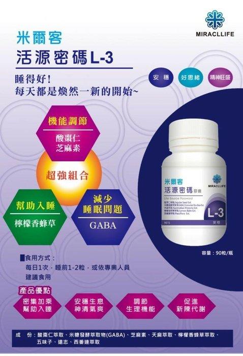 【全新】活源密碼L-3(酸棗仁、米糠發酵(GABA)、天麻、檸檬香蜂草、五味子萃取)90粒/瓶