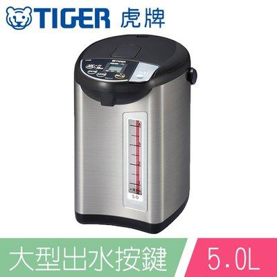 原廠公司貨 TIGER虎牌 PDU-A50R 日本製 5公升 大按鈕 微電腦電熱水瓶 另售 PDU-A40R
