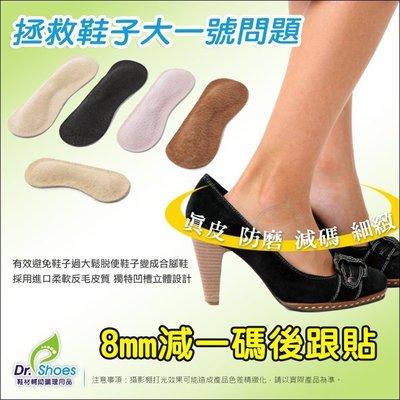 特厚8mm後跟貼後腫貼 頂級觸感柔軟反毛皮 TOMS解決鞋大一號問題 鞋子不再掉鞋 老顧客最愛推薦╭*鞋博士嚴選鞋材*╯