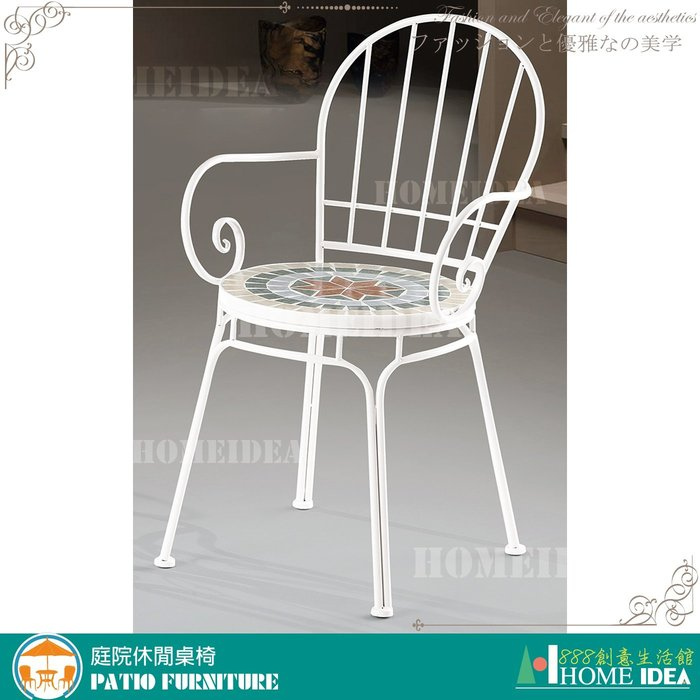 『888創意生活館』047-C648-4白色馬賽克休閒椅$1,700元(26餐桌椅躺椅折合桌椅休閒椅)花蓮家具