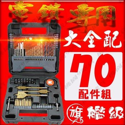 極力電鑽 電鑽工具 豪華70件工具 完整收納 套筒 鑽尾 螺絲起子 電動工具 螺絲起子套組 工具套組 工具箱 六角套筒
