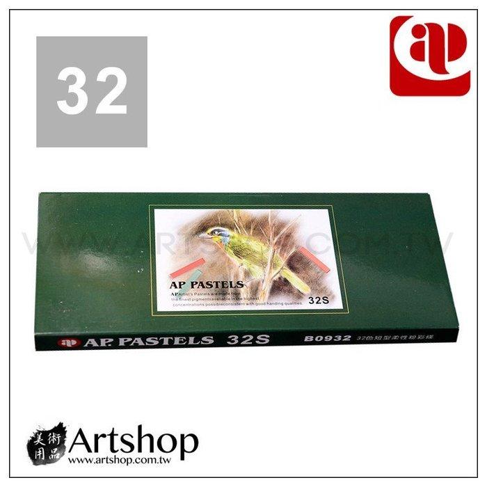 【Artshop美術用品】AP 韓國 短型柔性粉彩條 32色 B0932