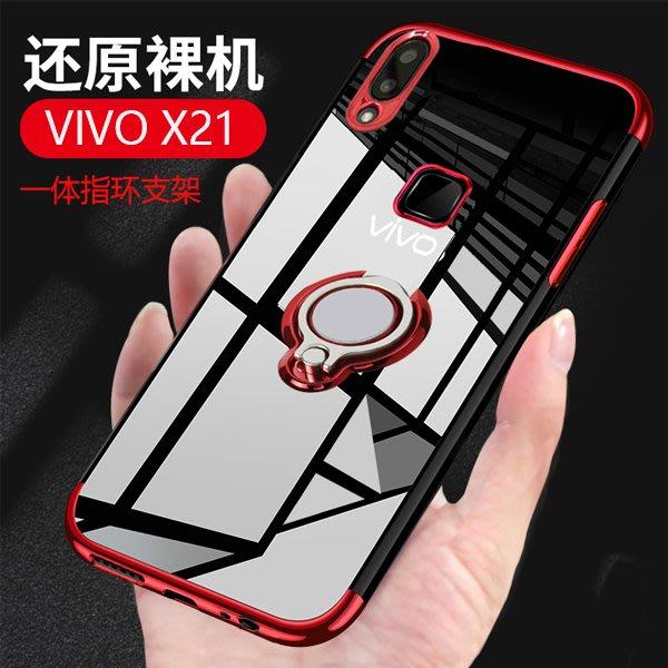 送掛繩 VIVO X21 螢幕指紋版 手機殼 透明 防摔 X21 V9 保護套 車載磁吸指環支架 電鍍三段 超薄軟殼