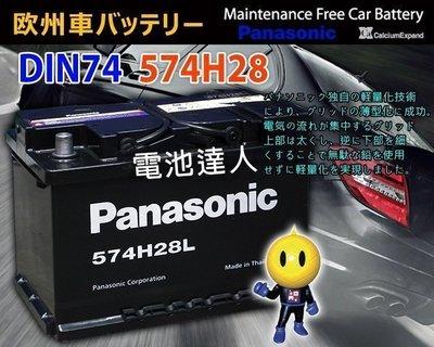 ◇鋐瑞電池◇Panasonic 汽車電池 國際牌-電瓶 574H28B DIN74 福斯 GOLF TDI PASSAT