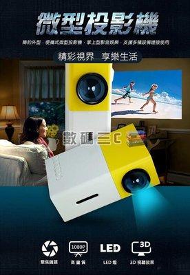 數碼三c 現貨  YG300 投影機 迷你微型投影機 攜帶型影機 高清手持便攜 家用辦公 手機 電腦