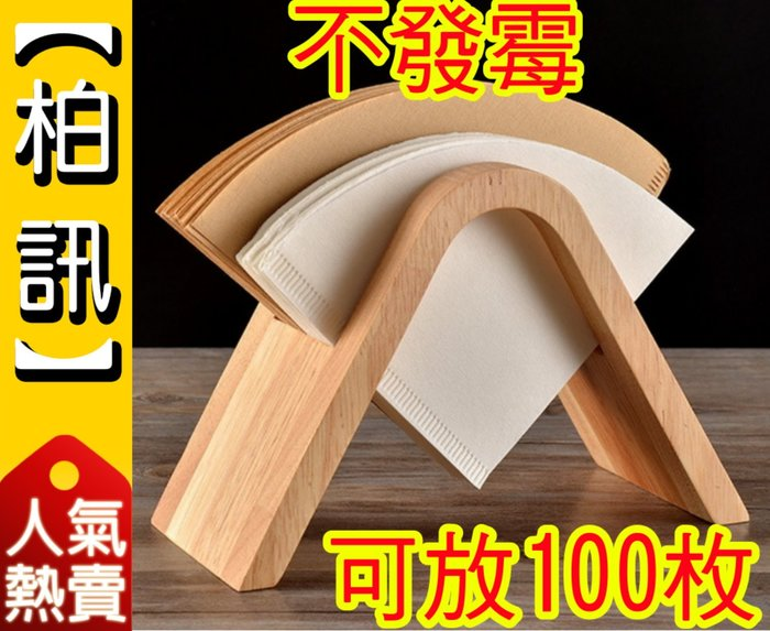 【限時送濾紙40枚!】木質 手沖咖啡 濾紙架 實木 錐形梯形通用 可放約100枚 V60 另有 金屬 咖啡濾紙座 濾紙盒