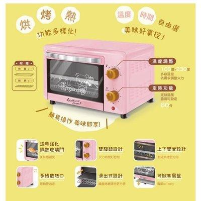 拉拉熊電烤箱 Rilakkuma 拉拉熊 烤箱 電烤箱 (粉紅色)一個 全新無使用