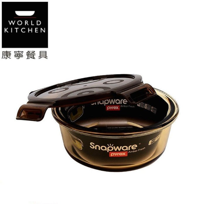 【Q寶媽】康寧 密扣 snapware 琥珀色耐熱玻璃保鮮盒 640ml  圓形