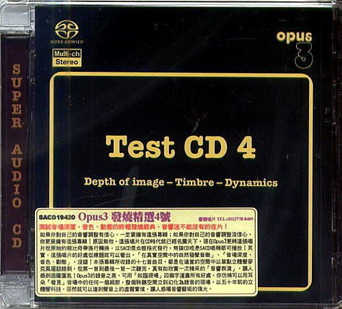 【Opus3 SACD】Opus3 發燒精選4號 ---- SACD19420