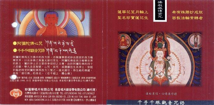 妙蓮華 CK-6902 佛教藏傳密咒系列-阿彌陀佛心咒
