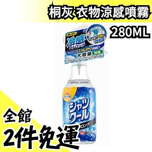 【酷涼薄荷 280ml】日本製 小林製藥 桐灰化學 衣物涼感噴霧 夏天 除臭抗菌 瞬間涼感 降溫 消暑【水貨碼頭】