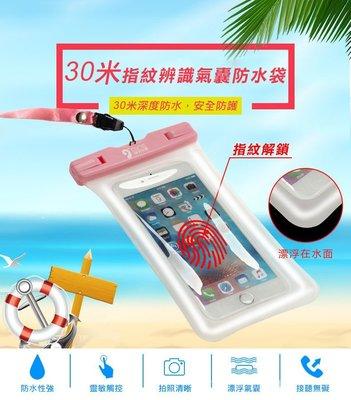 30米 指紋辨識 氣囊 防水袋 5.5吋以內 iPhone X/8 Plus/Note8 氣墊 防水套 防水保護套 防水