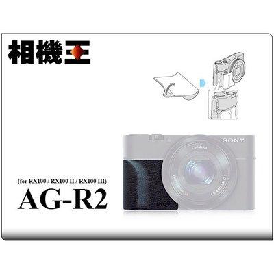 ☆相機王☆Sony AG-R2 握把貼〔RX100 全系列適用〕AGR2 (4)