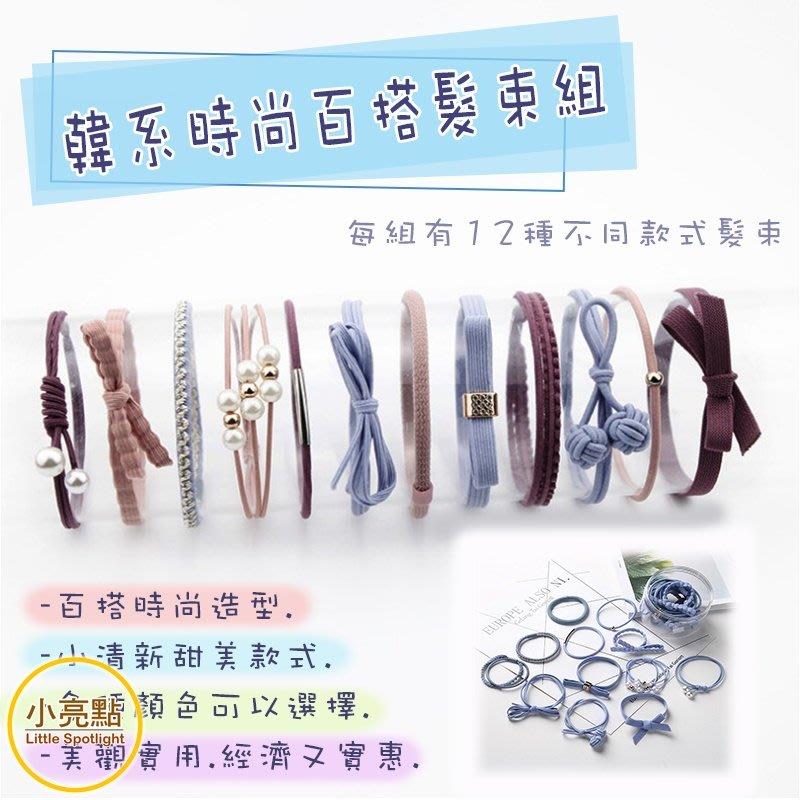 【小亮點】髮束(一組12入) 清新韓版 髮飾 束髮圈 束髮帶 綁頭髮