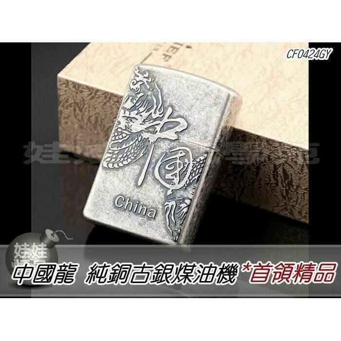 ㊣娃娃研究學苑㊣中國龍 純銅古銀煤油打火機 *首領精品 (SC186)