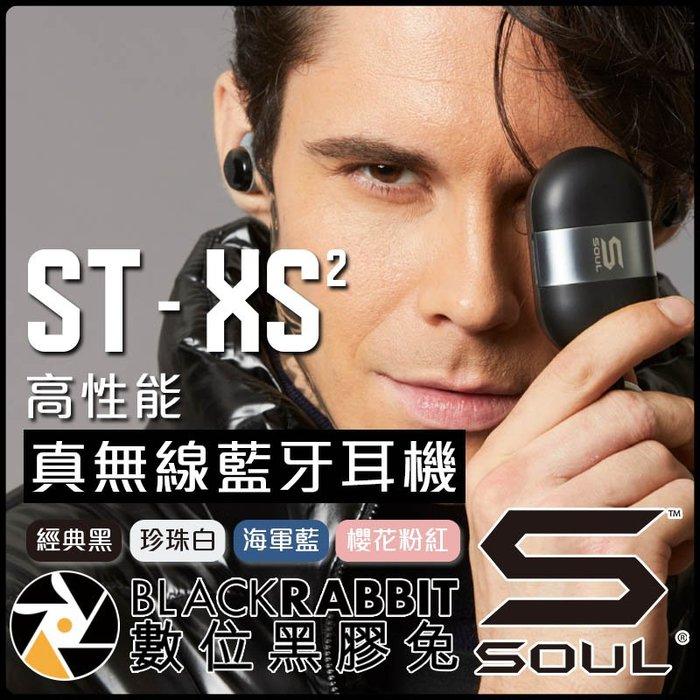 數位黑膠兔【 SOUL ST-XS2 高性能 真無線 藍牙 耳機 經典黑 珍珠白 海軍藍 櫻花粉紅 】藍芽5.0 防水