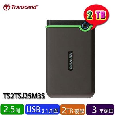 【MR3C】含稅有發票 創見 2T 2TB 鐵灰色 StoreJet 25M3 薄型 Slim 2.5吋外接式硬碟機
