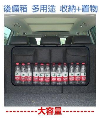 後備箱收納袋 置物袋 後車廂收納 (現貨) 大容量升級款 車用收納 後車箱 椅背袋  汽車後車廂收納網收納包