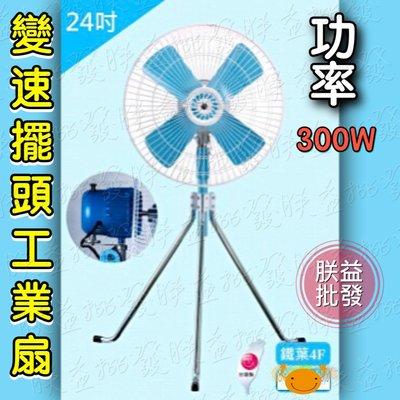 『朕益批發』金牛牌 TH-241 24吋 工業扇 電風扇 變速工業電扇 通風機 抽送風機 通風扇 大型電扇(台灣製造)