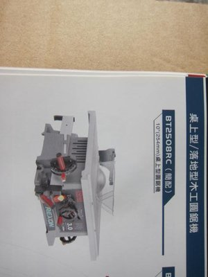 阿銘之家(外匯工具)REXON 力山 BT2508RC (簡配) 桌上型 圓鋸機 附10吋 木工鋸片 -全新公司貨