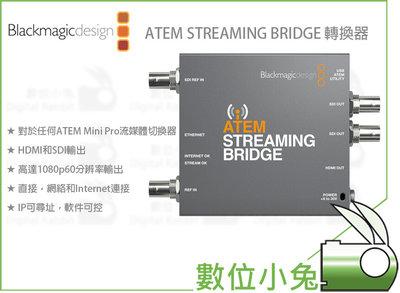 數位小兔【Blackmagic ATEM Streaming Bridge 轉換器】公司貨 切換器 HDMI SDI