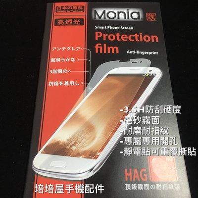 《極光膜》日本原料螢幕貼LG G Tablet II 10.1 V935T 霧面保護貼平板電腦保護貼螢幕保護貼平板保護膜
