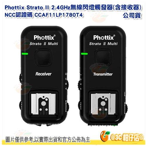 Phottix Strato II 2.4GHz無線閃燈觸發器 含接收器 For Nikon Canon 公司貨 NCC