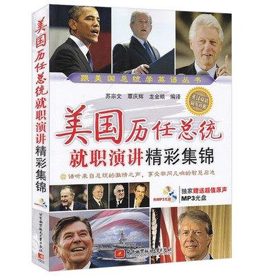 正版]美國歷任總統就職演講精彩集錦  北京航空航天大學出版社 9787512417137